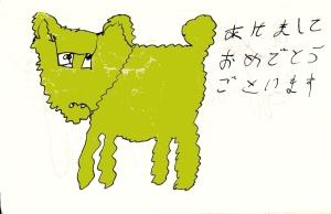 Jahr des Schafs